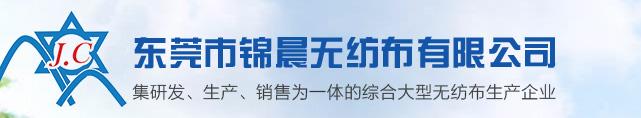 东莞市锦晨无纺布有限公司