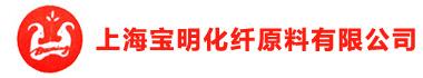 上海宝明化纤原料有限公司