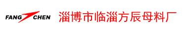 淄博市临淄方辰母料厂