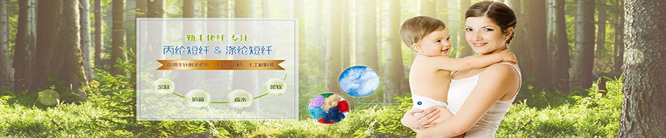 海安县勤丰化纤有限公司