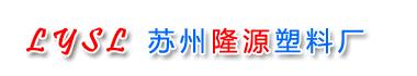 苏州隆源塑料厂