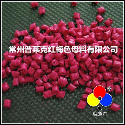 丙纶短丝色母粒