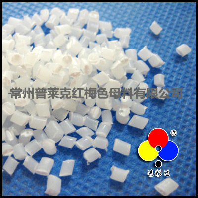 丙纶无纺布防老化母料(HPFLHM)