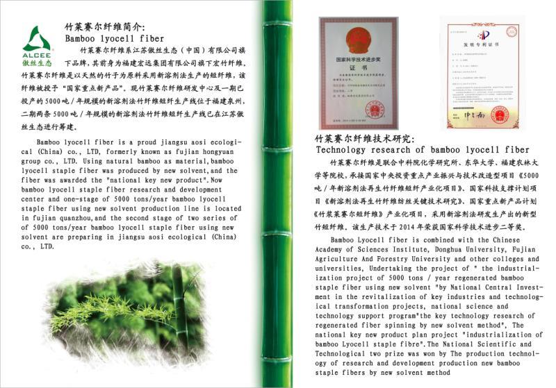 竹浆莱赛尔短纤维
