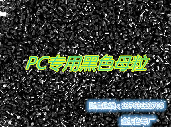 pc载体注塑专用黑色母粒