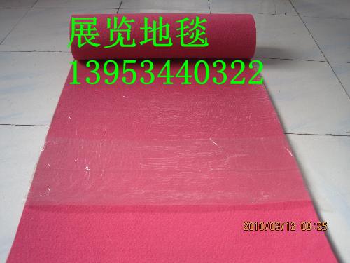 青岛展览地毯厂家 王兆英
