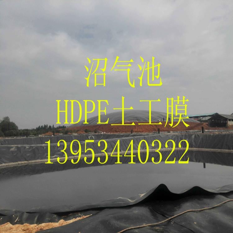 贵州贵阳沼气池防渗1.5mm土工膜厂家