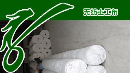 湖南公路养护土工布长沙土工布供应